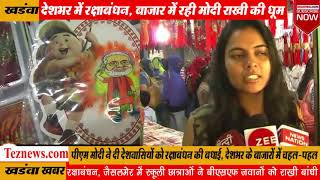 रक्षा बंधन पर पीएम मोदी और भाजपा के कमल की राखी की धूम |  Modi Rakhis selling like hotcakes