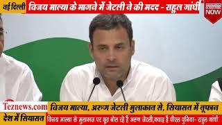 Jaitley Mallya meeting : विजय माल्या को अरुण जेटली ने भगाया  |  Rahul Gandhi demands Resignation
