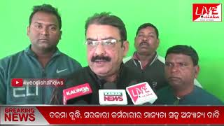Speed News : 27 Dec 2018 || SPEED NEWS LIVE ODISHA