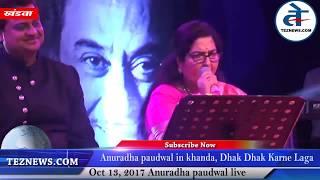 Anuradha Paudwal | Live Performance | Non Stop Song | Khandwa | Kishore Kumar | Dhak Dhak Karne Laga