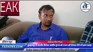 #Burhanpur बुरहानपुर ई गवर्नेंस प्रबंधक को 5 हजार की रिश्वत लेते लोकायुक्त ने पकड़ा