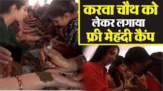 करवा चौथ 2018: महिलाओं ने हाथों पर सजाई मेहंदी