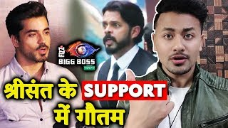 Gautam Gulati Reaction On Sreesanth Behaviour | Bigg Boss 12 Update