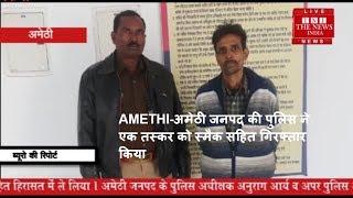 AMETHI-अमेठी जनपद की पुलिस ने एक तस्कर को स्मैक सहित गिरफ्तारकिया