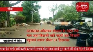 GONDA-सौभाग्य योजना के तहत ऐसे गांव जहां बिजली नहीं पहुंची वहां बिजली पहुंचाने समय सीमा 31 दिसम्बर