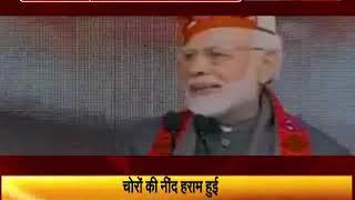 हिमाचल में पीएम मोदी का कांग्रेस पर अटैक, चोरों की नींद हराम हुई !