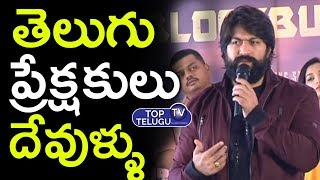 Rocking Star Yash Emotional Speech About Telugu Fans || Rocking Star Yash | KGF Success Meet