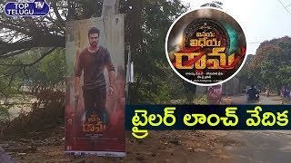 Vinaya Vidheya Rama Trailer Launch Event | KTR To Launch VVR Trailer | KTR Ram Charan