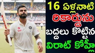 India Vs Australia 3rd Test: Virat Kohli Breaks Rahul Dravid's 16-year Old Record | Top Telugu TV