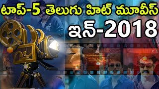 Block Busters Of Tollywood 2018 | Telugu Movies 2018 | Telugu Super Hit Movies 2018 | Top Telugu TV
