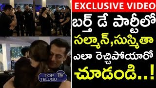 Salman Khan Susmitha Sen Dance In Birthday Party|Salman Khan Birthday Party| Salman Khan Funny Video