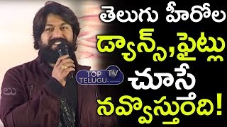 KGF Hero Yash Crazy Comments On Telugu Heroes | KGF Success Meet | Rocking Star Yash Telugu Speech