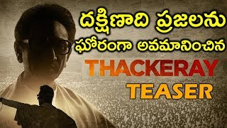 Thackeray Teaser Insults South India | Thackeray Teaser Controversy | Nawazuddin Siddiqui