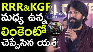 Rocking Star Yash Emotional Speech About RRR & KGF|KGF Success Meet |Rocking Star Yash Telugu Speech