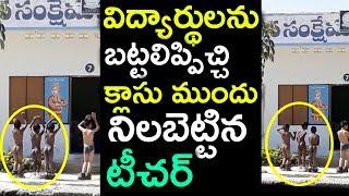 స్కూల్ కి లేటుగా వస్తే ఇలాంటి శిక్షలా? : Students Harassed By Teacher In Punganur, | Top Telugu TV|