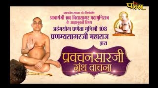 Shri Pranamya Sagar Ji Maharaj  Pravachan Sarji Granth Vachan Ep- 01