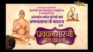 Shri Pranamya Sagar Ji Maharaj |Pravachan Sarji Granth Vachan Ep- 02