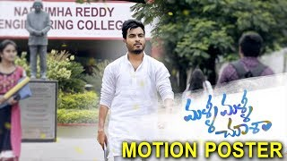 Malli Malli Chusa Movie Motion Poster || Anurag || 2018 Latest Telugu Movies