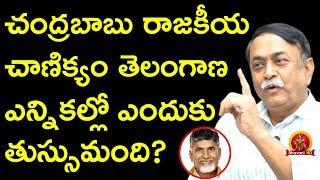 Chandra Babu Naidu Failed To Win Telangana Elections - CVL Narashimha Rao Exclusive Interview