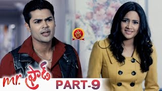 Mr. Fraud Full Movie Part 9 - 2018 Telugu Movies - Ganesh Venkatraman, Kalpana Pandit - #MrFraud