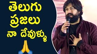 Rocking Star Yash Emotional Telugu Speech @ KGF Movie Success Meet | Bhavani HD Movies