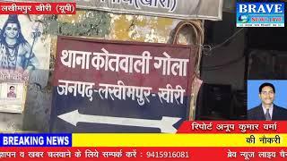लखीमपुर खीरी : लाखों की चोरी के 3 माह बाद भी खुलासा नहीं कर सकी पुलिस - BRAVE NEWS LIVE