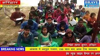 हरिद्वार : रविदास जयंती के उपलक्ष्य में बच्चों ने की ड्राइंग प्रतियोगिता - BRAVE NEWS LIVE