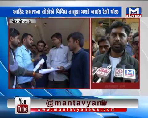 Gir Somnath: Ahir Samaj takes out Bike Rally for the demand of formation of an Ahir regiment