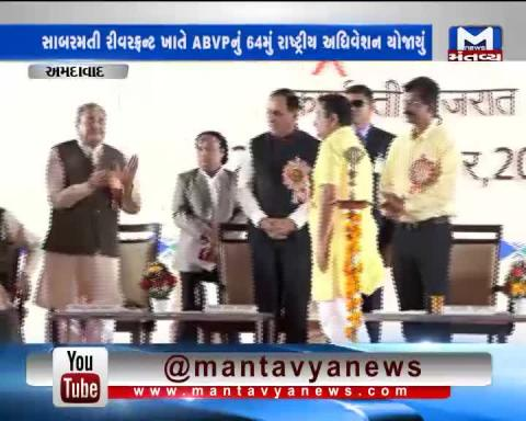 Ahmedabad: 64th national conference organized of Akhil Bharatiya Vidyarthi Parishad (ABVP)