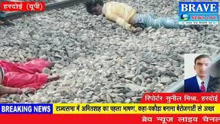 हरदोई : रेलवे क्रासिंग पर मिले युवक और युवती के शव - BRAVE NEWS LIVE