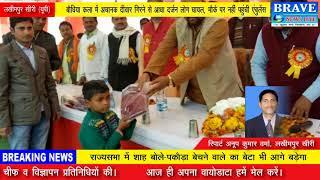 लखीमपुर खीरी : देखें जिले की दिनभर की खबरें - BRAVE NEWS LIVE