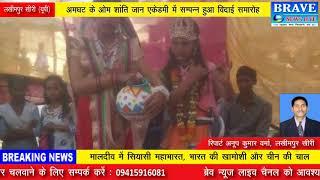 लखीमपुर खीरी : अमघट के ओम शांति जान एकेडमी में सम्पन्न हुआ विदाई समारोह - BRAVE NEWS LIVE