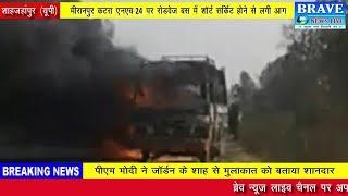 शाहजहांपुर : मीरानपुर कटरा में एनएच 24 पर रोडबेज बस में लगी भीषण आग - BRAVE NEWS LIVE