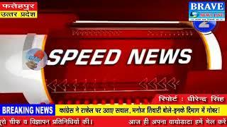 फतेहपुर: आज का दिन रहा दुर्घटनाओं के नाम, किसी की जान गयी तो कोई हुआ घायल - BRAVE NEWS LIVE
