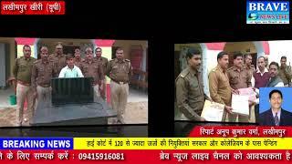 लखीमपुर खीरी : खबर का असर, पत्रकार के घर हुयी चोरी का 3 दिन में खुलासा - BRAVE NEWS LIVE