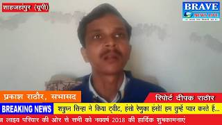 शाहजहांपुर : योगी सरकार में अवैध कब्जे पर नहीं लग सकी लगाम - BRAVE NEWS LIVE