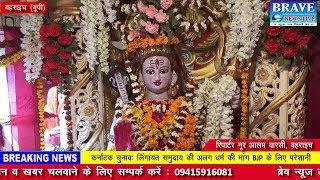 बहराइच में महाशिवरात्रि पर्व पर हर-हर महादेव के जयकारों से गूंजे शिवालय - BRAVE NEWS LIVE