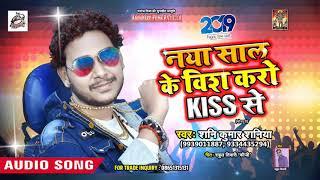नया साल के विश करो किस से  - Shani Kumar Shaniya - Naya Saal Ke Wish Karo Kiss Se - New Hit Song