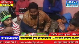 हरिद्वार। प्रदेश प्रभारी ने जियापोता में बच्चों संग मनाया जन्मदिन - BRAVE NEWS LIVE