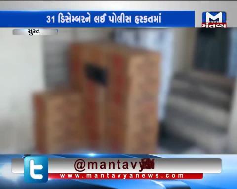 Surat: RR Cell police caught Liquor Bottles in raid on the house of Bootlegger