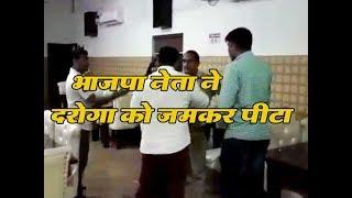 भाजपा नेता के होटल में दरोगा ने दिखाई दबंगई तो हो गई पिटाई |   #BJP leader's hotel, beaten by Durga
