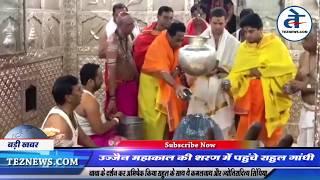 Rahul Gandhi महाकाल की शरण में | मध्य प्रदेश चुनाव | Mahakaleshwar Temple in Ujjain
