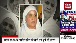 बीबी जगीर कौर के मामले पर हाईकोर्ट ने फैसला रखा सुरक्षित