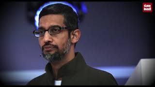 #MeToo की चपेट में गूगल, 48 लोगों को नौकरी से निकाला