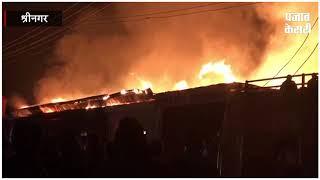 श्रीनगर के लाल नगर में आग का तांडव, 7 दुकानें और 1 घर तबाह