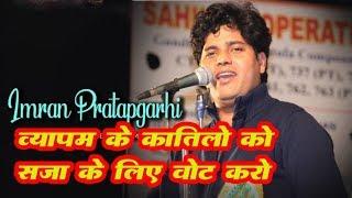 Imran Pratapgarhi New Mushaira I Burhanpur I MP Election | मुशायरा -TezNews.com