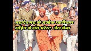 महादेवगढ़  प्रमुख अशोक पालीवाल व दो संत गिरफ्तार, जेल भेजा |  Khandwa News TezNews.com