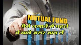 Mutual fund में पैसे लगाने से पहले ये बातें जरूर जान लें   म्यूचुअल फंड क्या है