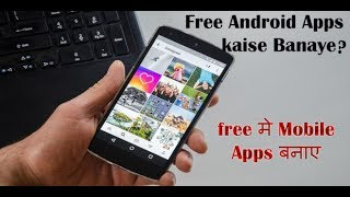 How to Make an Android App for Free Mobile App Design Maker | फ्री मोबाइल एप्प्स