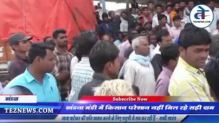खंडवा मंडी में किसान परेशान नहीं मिल रहे सही दाम | Khandwa Mandi Latest Khandwa Mandi News in Hindi